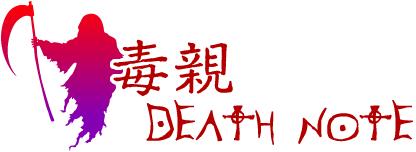 毒親に死んでほしい 毒親デスノート<毒親死ね.com>